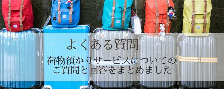 ハワイ・ホノルルで荷物預かりサービスを提供するワイキキロッカーによくある質問を回答と共にご紹介